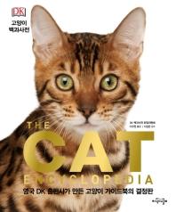 DK 고양이 백과사전