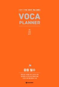 중등 필수 VOCA PLANNER
