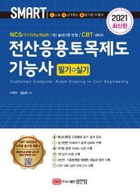 스마트 전산응용토목제도기능사 필기+실기(2021)