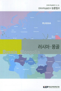 러시아 몽골