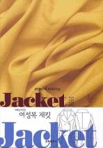 여성복 재킷: 어패럴 메이킹