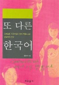 또 다른 한국어