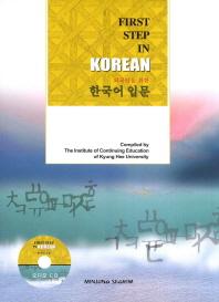 한국어 입문