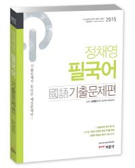 정채영 필국어 기출문제편(2015)
