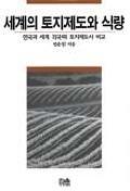 세계의 토지제도와 식량