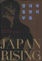 강대국 일본의 부활