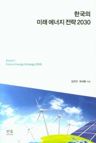 한국의 미래 에너지 전략 2030