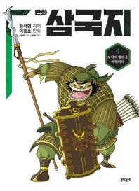 만화 삼국지. 4