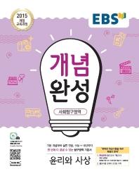 EBS 개념완성 고등 사회탐구영역 윤리와 사상(2021)