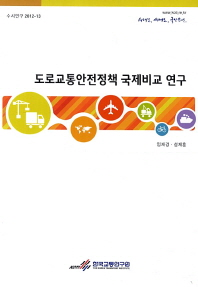도로교통안전정책 국제비교 연구
