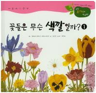꽃들은 무슨 색깔일까?. 1