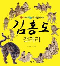 역사와 미술이 재밌어지는 김홍도 갤러리