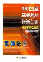 마이크로 프로세서 응용실험(BK+CD1)