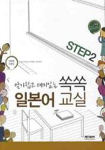 알기쉽고 재미있는 쏙쏙 일본어교실 STEP. 2