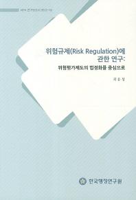 위험규제(Risk Regulation)에 관한 연구