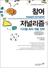 참여 저널리즘(큰글씨책)