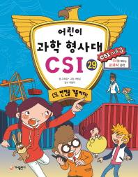 어린이 과학 형사대 CSI. 29: CSI, 반전을 거듭하다!