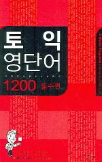 토익 영단어 1200(필수편)