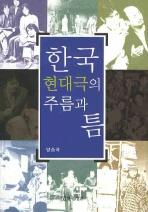 한국현대극의 주름과 틈