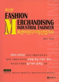 패션머천다이징산업기사