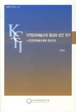 지역문화예술교육 활성화 방안 연구: 시민문화예술교육을 중심으로