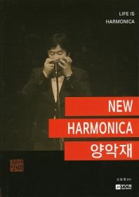 New HARMONICA 양악재