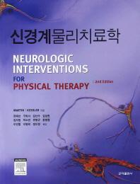 신경계물리치료학