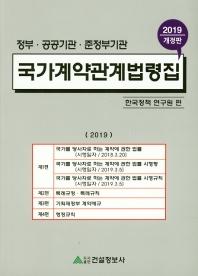 국가계약관계법령집(2019)