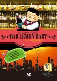 바 레몬하트(Bar Lemon Hart). 8