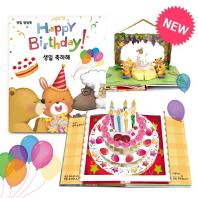 생일 팝업북 생일 축하해!(Happy Birthday!)