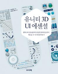 유니티 3D UI 에센셜