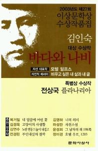 바다와 나비(제27회 이상문학상 수상작품집 2003년도)