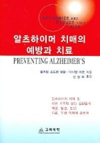 알츠하이머 치매의 예방과 치료