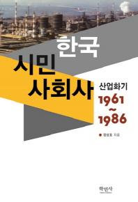 한국 시민 사회사: 산업화기(1961~1986)