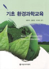 기초 환경과학교육