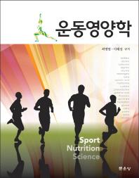 운동영양학