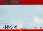 맨투맨 기본영어. 1
