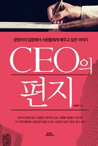 CEO의 편지