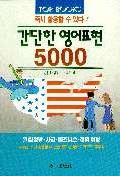 간단한 영어표현 5000