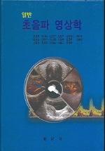 초음파 영상학(일반)