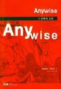 ANYWISE/건축의 도전(ANYONE시리즈 1)