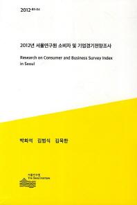 2012년 서울연구원 소비자 및 기업경기전망조사