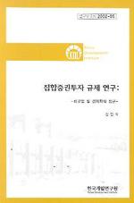 집합증권투자 규제 연구