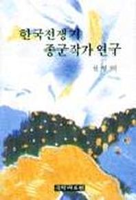 한국전쟁기 종군작가연구