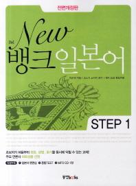New 뱅크 일본어 Step. 1