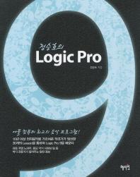 정승호의 Logic Pro 9
