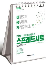 2022 이공자 DIAT 스프레드시트(엑셀2016 사용자용)