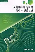 북한체제의 정치적 특성과 변화전망