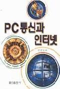 PC통신과 인터넷