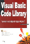 VISUAL BASIC CODE LIBRARY(S/W포함)